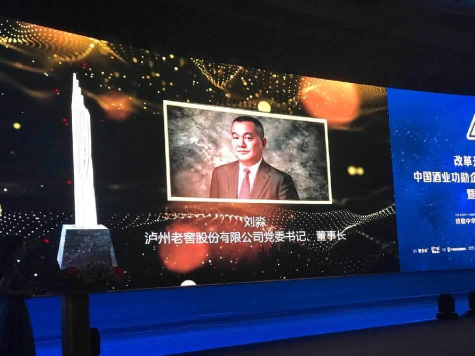 泸州老窖股份有限公司董事长刘淼获酒业人