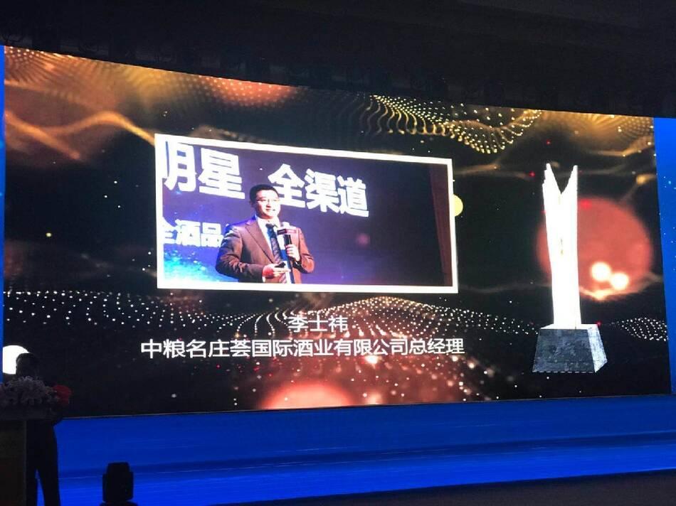 中粮酒业副总经理李士�t获功勋人物奖