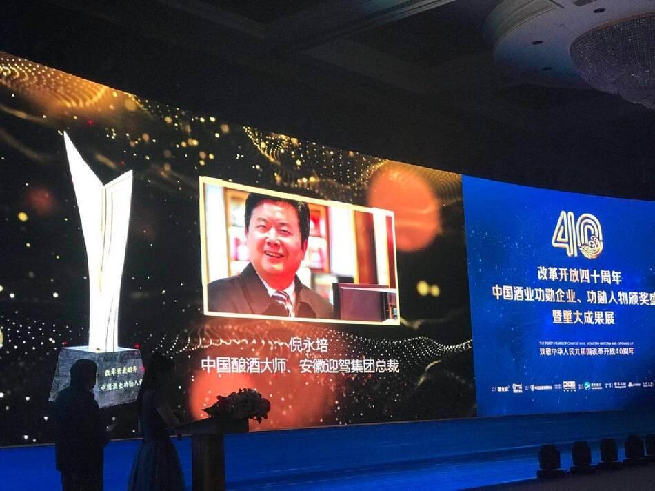 中国酿酒大师、安徽迎驾集团董事长倪元培