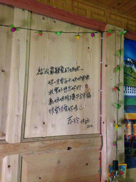 人美心善!林志玲与藏族姐姐合照(组图)