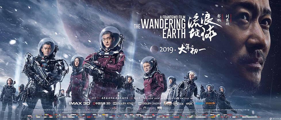《流浪地球》发布终极预告海报 有种的中国人为家而战