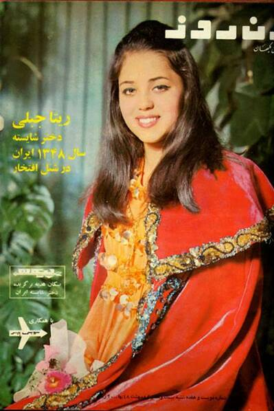 消失的倩影:伊朗革命前的选美冠军