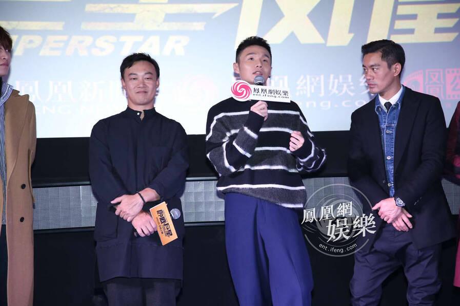 《卧底巨星》凤凰公映礼:陈奕迅用发型自嘲引爆笑