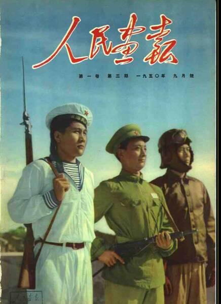 建国初期的解放军陆海空三军形象。