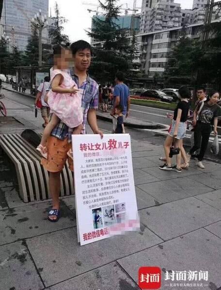 """儿子得白血病 父亲街头举牌""""卖女儿救子"""""""