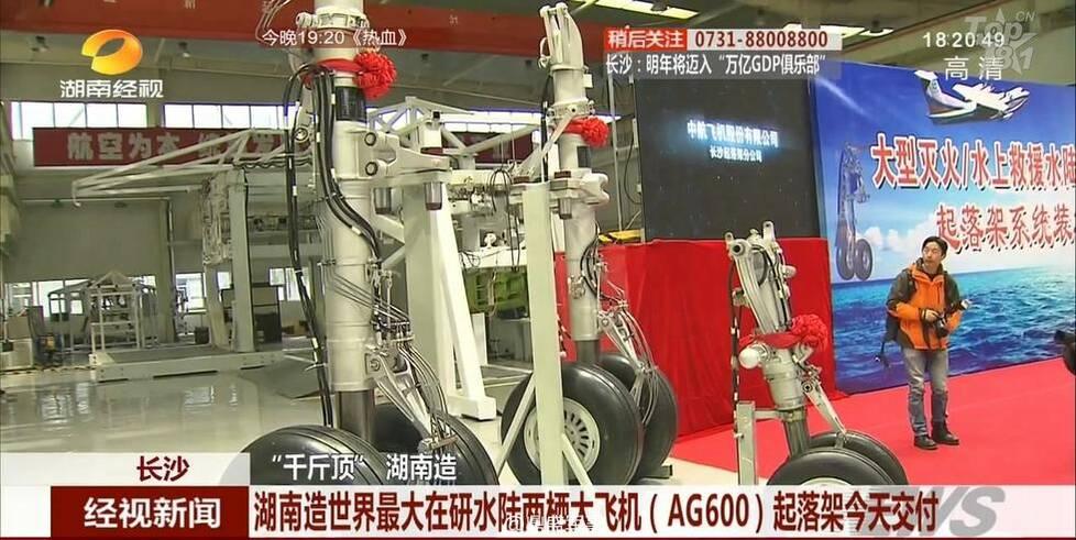 中国ag600水陆两栖飞机起落架交付 机型世界最大