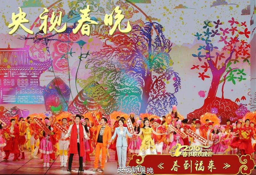 央视春晚群星璀璨 刘涛林心如梁咏琪三美同台图片