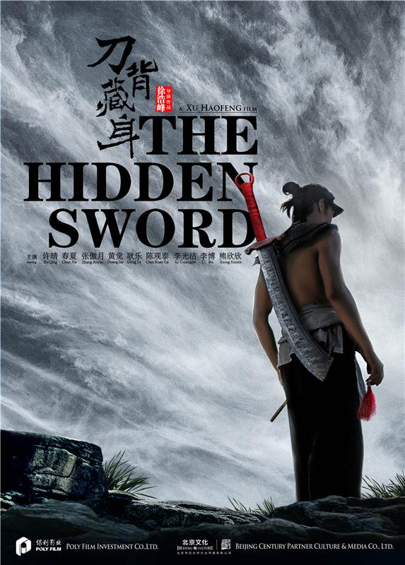 《刀背藏身》海外展映热度高 徐浩峰创新写实武侠风