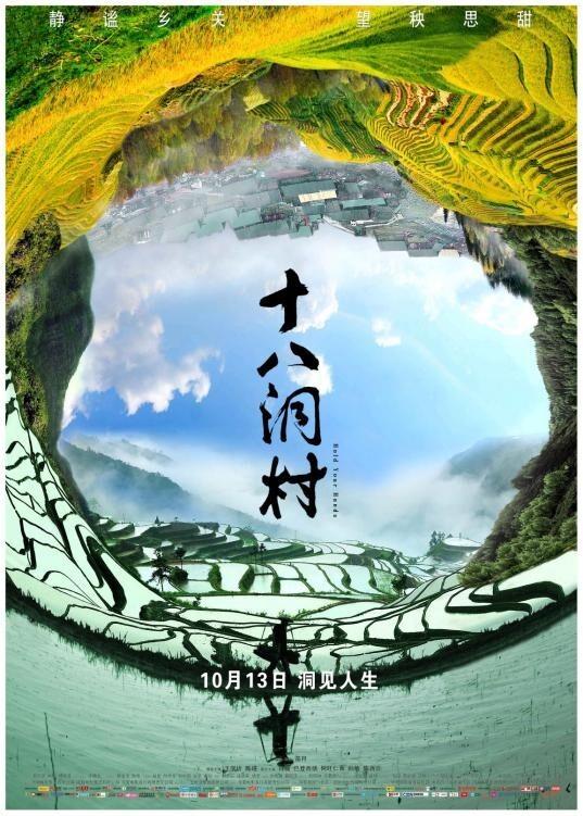 《十八洞村》曝光终极预告片 硬汉王学圻愚公移山