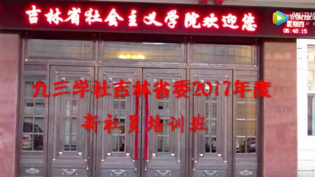 九三学社吉林省委2017年度新社员培训班