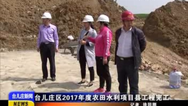 台儿庄区2017年度农田水利项目县工程完工