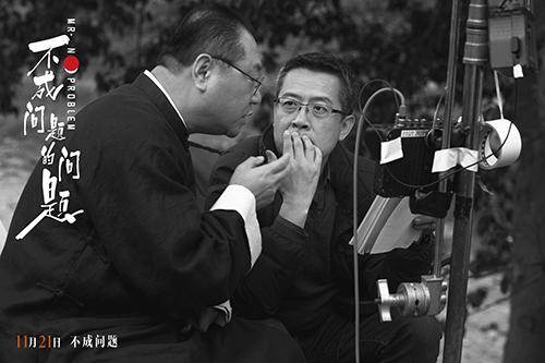 《不成问题的问题》将老舍照进现实 现中国式人情