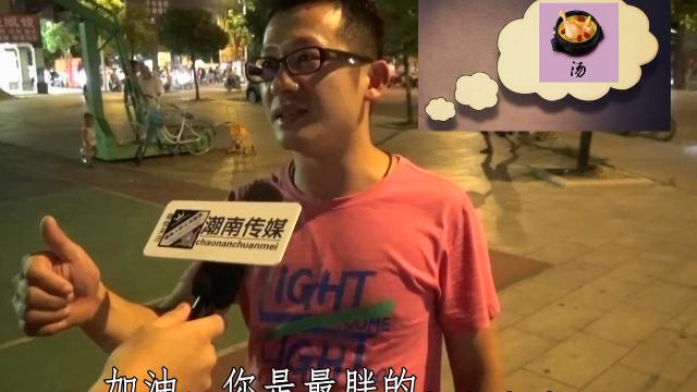 街头采访,一人一句毒鸡汤