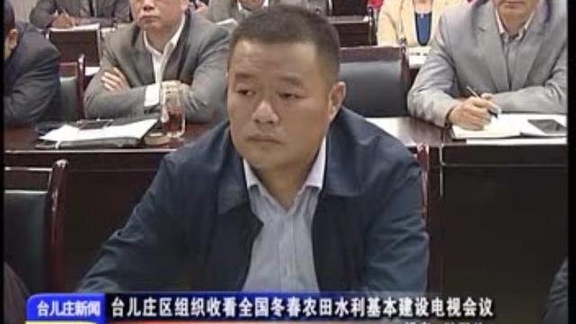 台儿庄区组织收看全国冬春农田水利基本建设电视会议