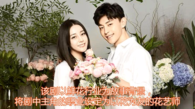 迪丽热巴搭档邓伦 都市爱情剧《一千零一夜》首曝海报!