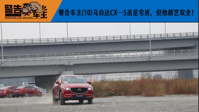 警告车主(10)第二代Mazda CX-5虽是宅男,但他颜艺