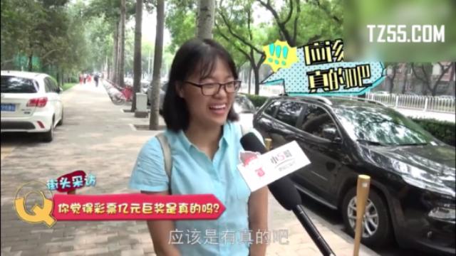 视频:独家街头采访 中国彩票大奖真实性(下集)