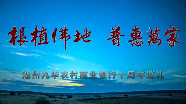 池州农商行十周年汇报片