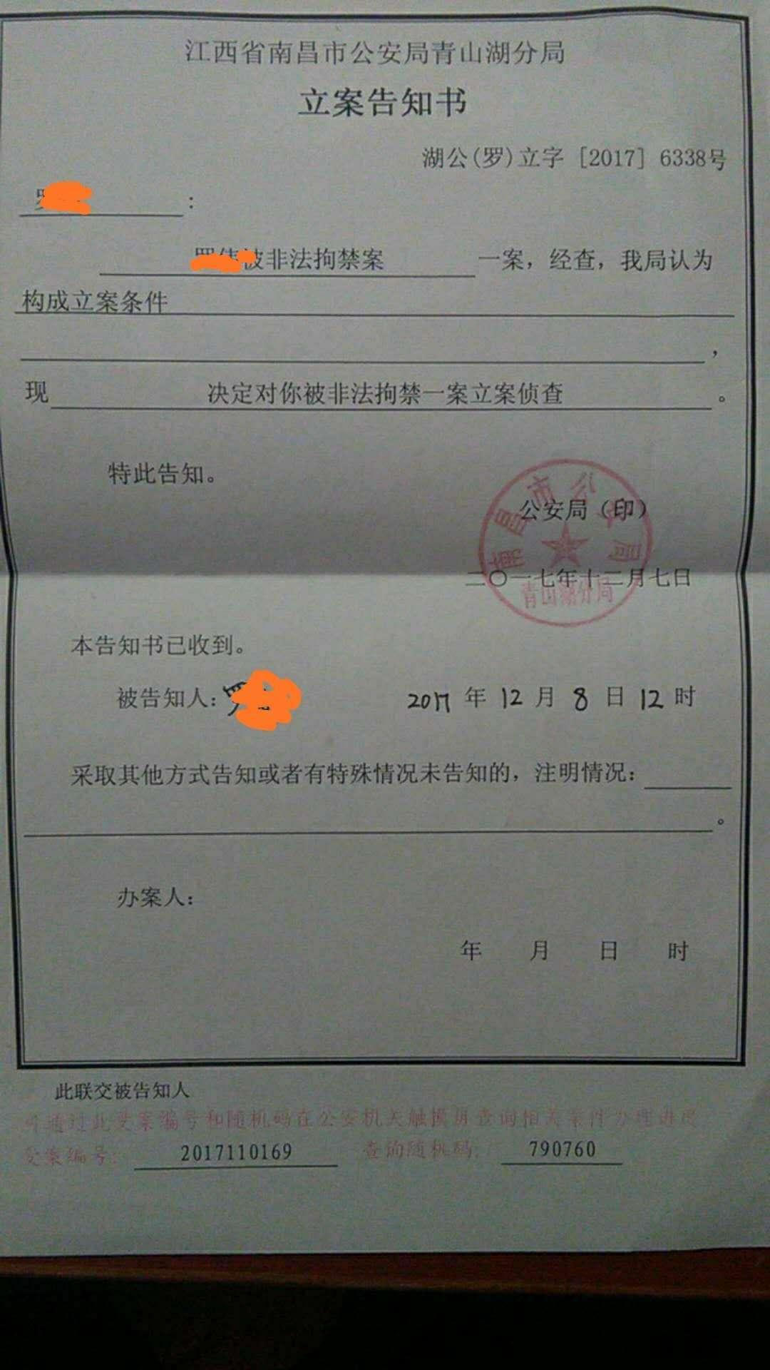 江西警方决定对豫章书院非法拘禁案立案侦查,举报者称曾被关小黑屋