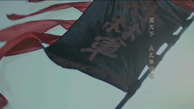 视频-《琅琊榜之风起长林》主题曲:清平愿听着一般。