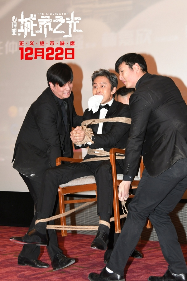 《心理罪之城市之光》上海首映 邓超遭五花大绑被摔
