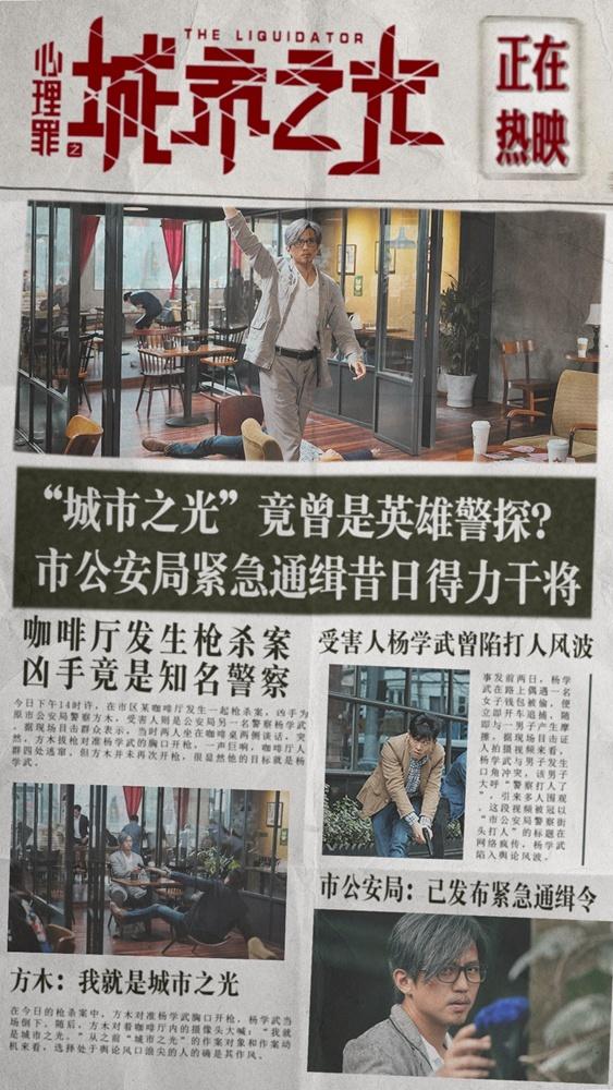 《城市之光》曝审讯室对决片段 邓超发起灵魂拷问