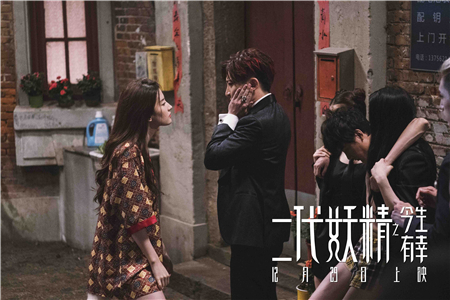 《二代妖精之今生有幸》曝特辑 盘点郭京飞魔性BGM