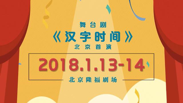 视频:《汉字时间》弘扬中华文化,传承汉字文明