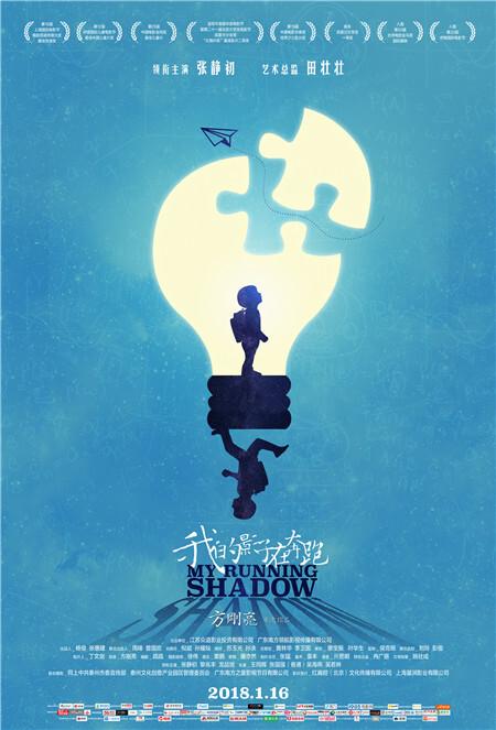 《我的影子在奔跑》发预告海报 张静诠释温润母爱