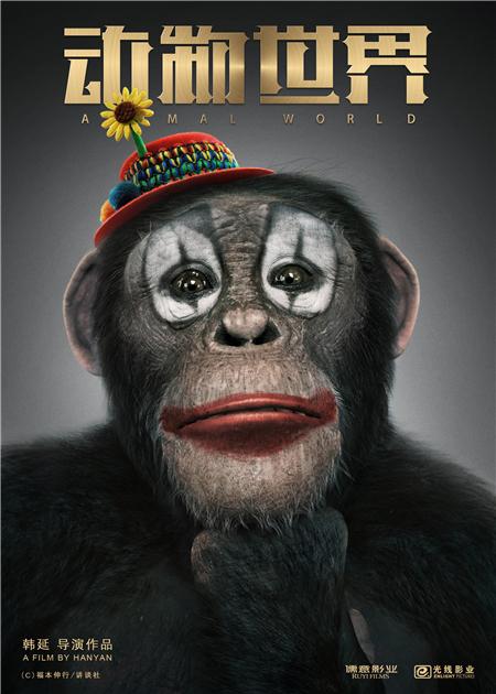 《动物世界》曝海报 首露李易峰角色造型悬念延续