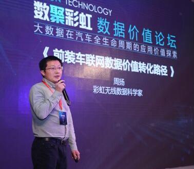 彩虹无线数据科学家周扬:详解前装车联网数据价值转化路径