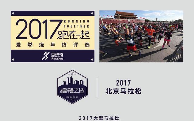 2017爱燃烧年终评选 | 马拉松篇,结果公布!