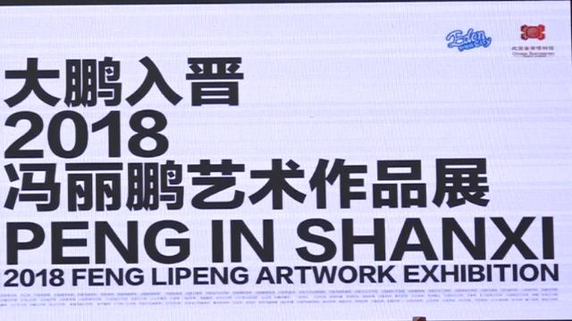 大鹏入晋——2018冯丽鹏艺术作品展在晋商博物馆隆重举办