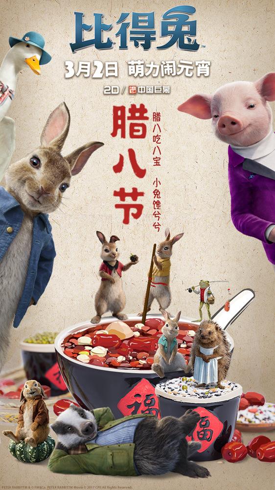 《比得兔》发腊八海报熬粥过节 内地将映萌兔玩反转