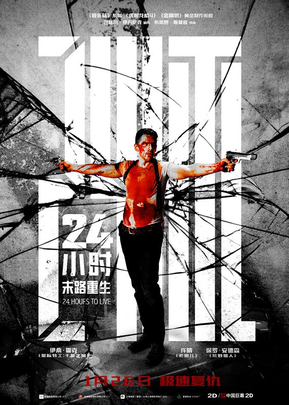 《24小时:末路重生》今日上映 揭秘电影六大看点