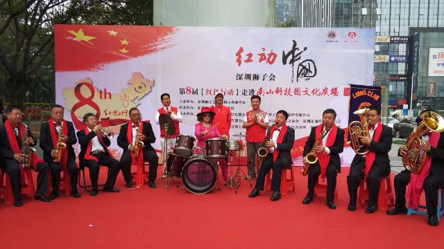 深圳狮子会第八届红色行动走进南山科技园文化广场