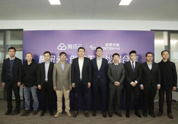 腾讯云联手创梦天地打造开放泛娱乐平台