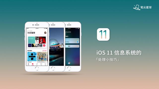 iOS 11 信息系统的处理小技巧