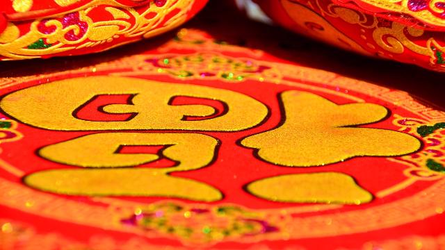 中部定制家居文化小镇 祝全国人民新年快乐