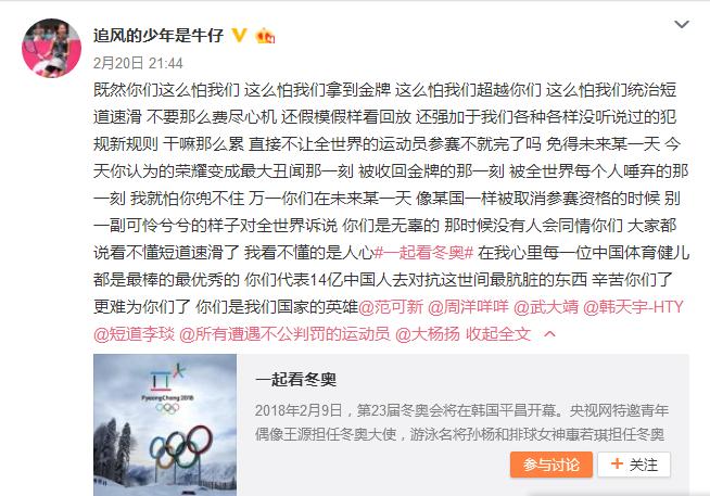 张帅怒斥冬奥会韩国队行为:世间最肮脏的东西 夺金牌不羞愧吗?