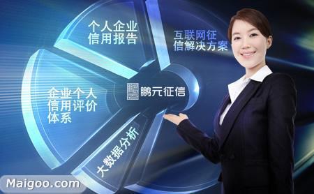 央行主导净化金融环境的中国新征信体系:收编支付宝、微信支付...