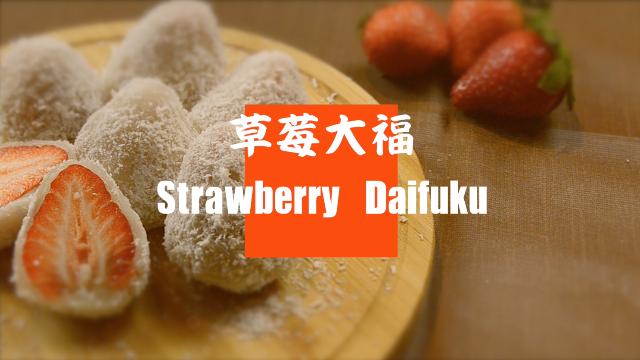 简单自制软糯酸甜的草莓大福