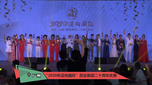 """""""2020年迈向国际""""百丝集团二十周年庆典"""