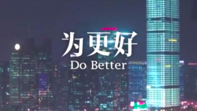 百度搜索广告片 - Do Better,为更好