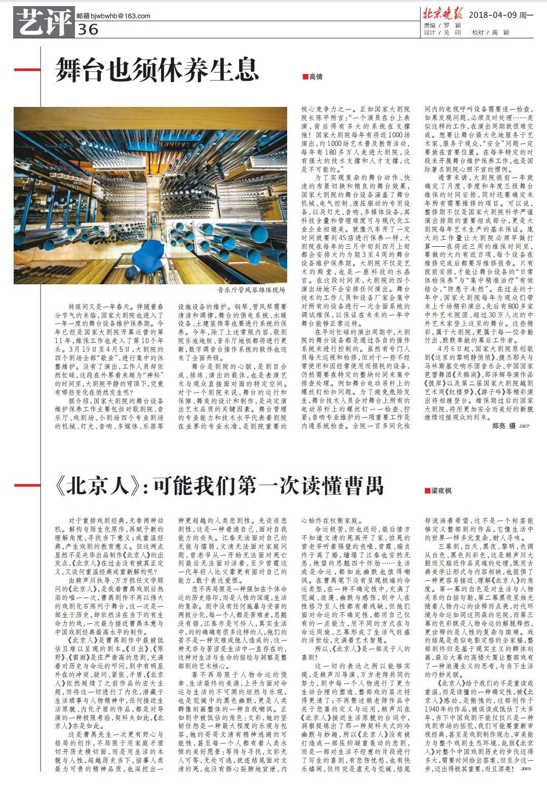《北京人》:可能我们第一次读懂曹禺