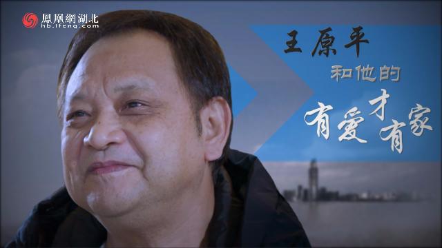 """【在云端】王原平和他的""""有爱才有家"""""""