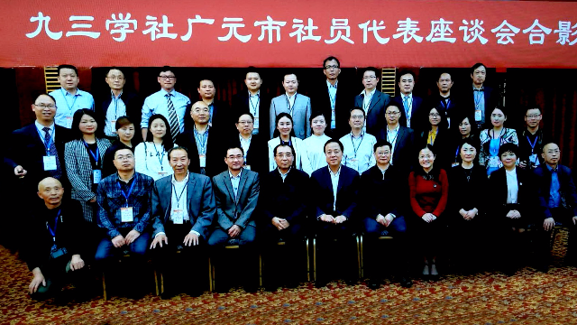 2018年4月九三学社广元市社员代表座谈会