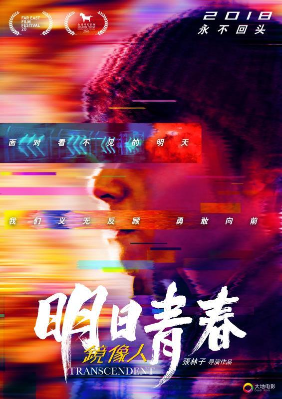 《镜像人·明日青春》全球首映 惊艳欧洲电影节