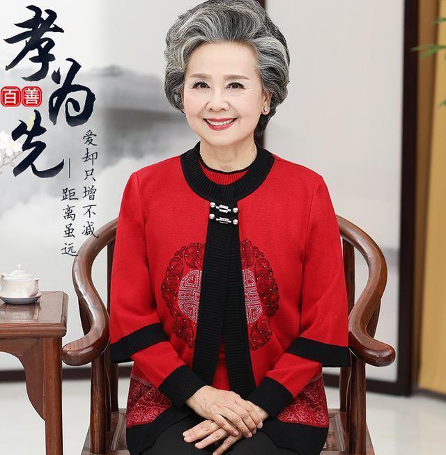 最慈祥的老太太要过生日了,买一件温暖牌的衣服送她