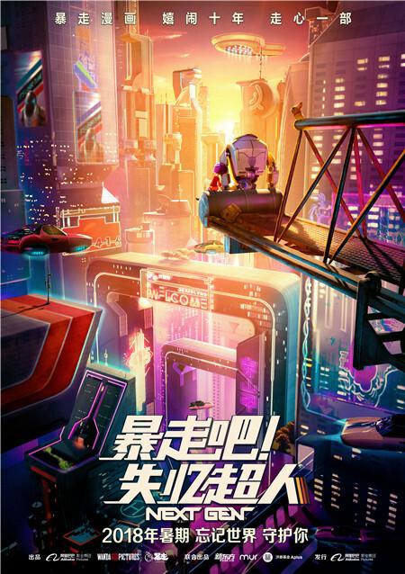 《暴走吧!失忆超人》戛纳征服Netflix 引业内外关注